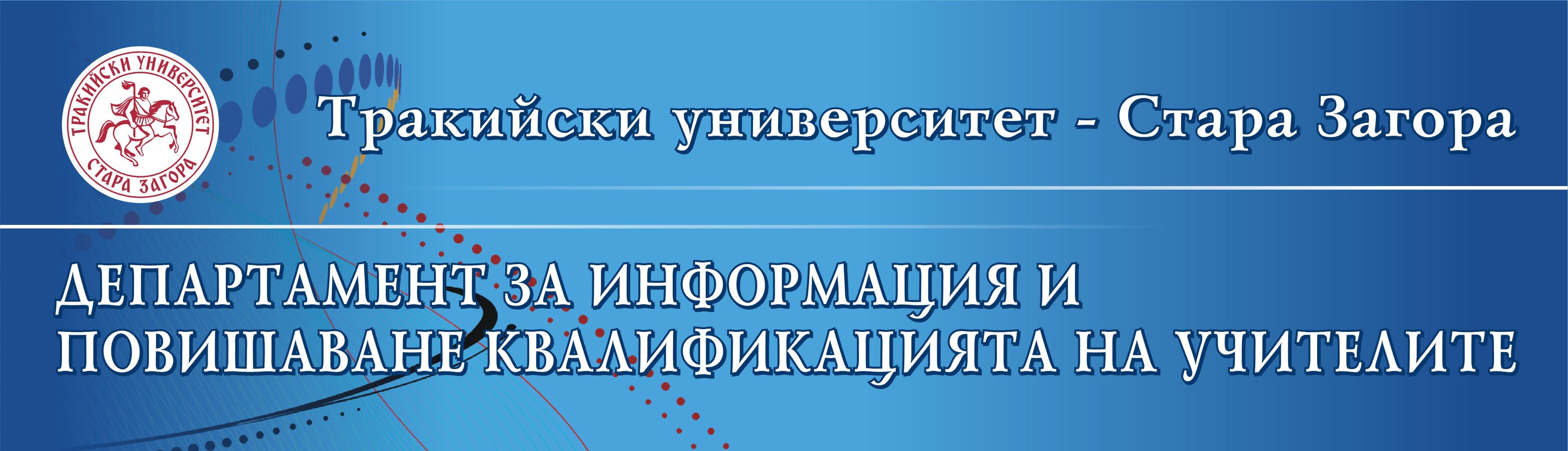 ДИПКУ